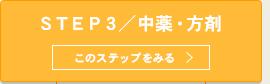 5STEP_chuui_3
