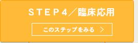 5STEP_chuui_4