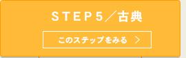 5STEP_chuui_5