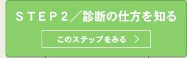 5STEP_shinkyuu_2
