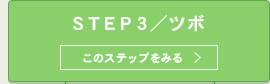 5STEP_shinkyuu_3
