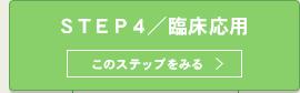 5STEP_shinkyuu_4