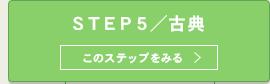 5STEP_shinkyuu_5