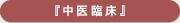 ONLINE SHOP 『中医臨床』