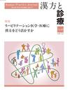 漢方と診療 通巻29号(Vol.8-No.1) 特集/リハビリテーション医学・医療に漢方をどう活かすか