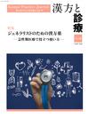 『漢方と診療』通巻30号(Vol.8 No.2)