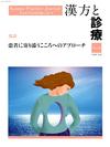 漢方と診療 通巻31号(Vol.8-No.3) 鼎談/患者に寄り添うこころへのアプローチ