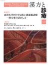 漢方と診療 通巻32号(Vol.8-No.4) 座談会/西洋医学だけではない循環器診療-漢方薬の活かし方-