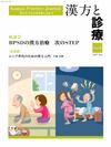 漢方と診療 通巻33号(Vol.9-No.1) 座談会/BPSDの漢方治療 次のSTEP