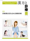 『漢方と診療』通巻34号(Vol.9-No.2)