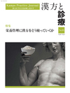 漢方と診療 通巻35号(Vol.9-No.3) 特集/栄養管理に漢方をどう使っていくか