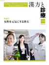 漢方と診療 通巻36号(Vol.9-No.4) 特集/【座談会】女性を元気にする漢方