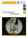 漢方と診療 通巻37号(Vol.10-No.1) 対談/10年後も必要とされる漢方であるために