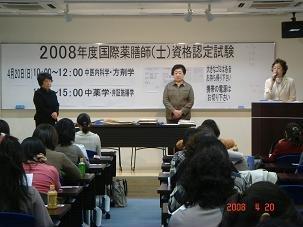 2008yakuzenshiken1.JPG