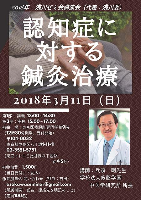 2018年浅川ゼミ会講演会ポスター