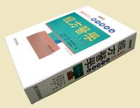 韓国版『経方医学』