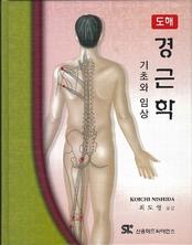 『【図解】経筋学 -基礎と臨床-』韓国語版